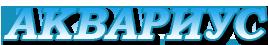 Аквариус - кулеры для воды